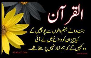 Quran Namaz 61