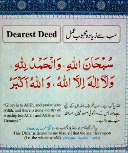 Fazilat of Subhanallah Alhamdulillah Lailahaillallah ...