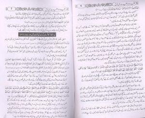 essay in aqeeda tawheed throughout urdu