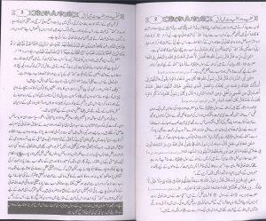 essay regarding aqeeda tawheed for urdu