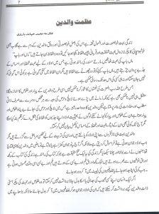 quran pak with urdu translation pdf for mobile