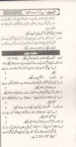 Lahore Board 9TH Class Physics Papers - ST Hint - Latest