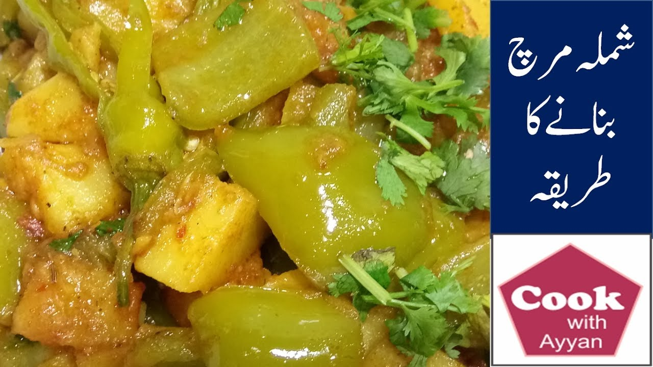how to cook capsicum on the stove